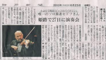 20100625koube_shinbunk_2