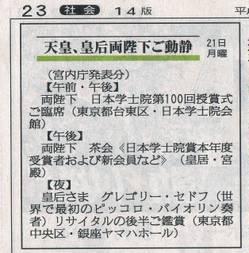 Sankei_20100622