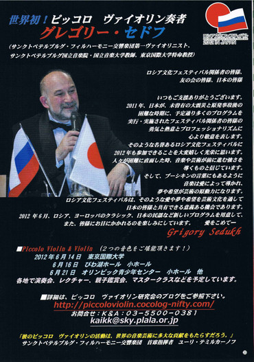Russian_fes2012k