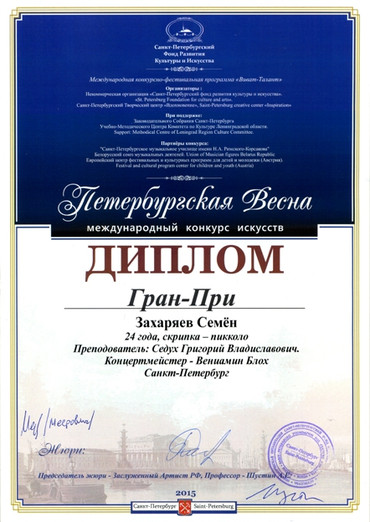 Award_grand_prixk